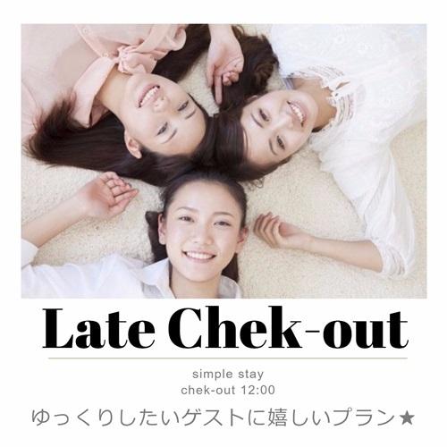 【レイトアウト】ゆっくり出発〜12時チェックアウト☆カフェ無料モーニング付
