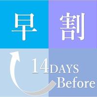 【さき楽】14日前のご予約がお得♪ポイント3倍♪(カフェ無料モーニング付)