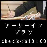 【アーリーチェックイン】13時〜ビジネス・レジャーに好立地☆カフェ無料モーニング付