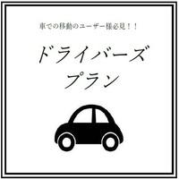 【ドライバーズプラン】☆日帰り温泉の無料券付き(カフェ無料モーニング付)