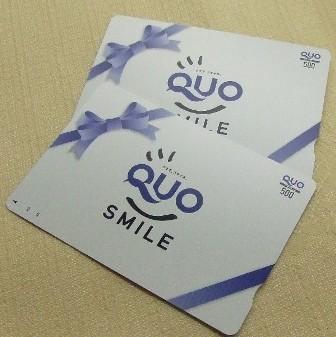 QUOカードが1000円分ついて得!