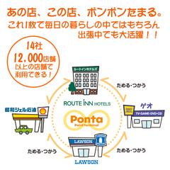 【ルートインPonta】新規入会プラン♪