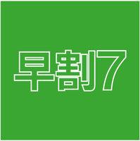 【さき楽28】最大20%OFF ■素泊まり■ アドバンスパーチェスプラン 楽天ポイント2倍♪