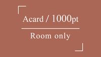 【11:00チェックアウト】Aカード1000ポイントプラン□素泊り□