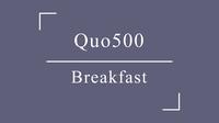 QUOカード500プラン■朝食付■
