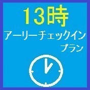【部屋数限定】★13時アーリーチェックインプラン【素泊り】