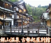 Ginzan Onsen Kosekiya Annex, Obanazawa