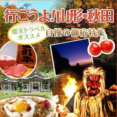 【一番リーズナブルなプランです♪】お部屋おまかせ★銀山温泉をお得に満喫!