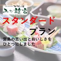 ★スタンダードプラン★2食付★宮島観光に便利な立地♪夕食会場おまかせΨ