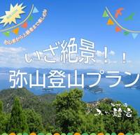 【宮島弥山ハイキング&登山を応援!】5大特典☆1泊2食付き!
