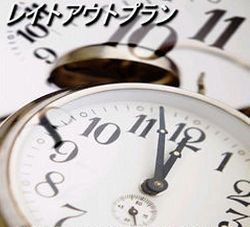 【楽パック限定】12時までのんびり!レイトチェックアウトプラン♪