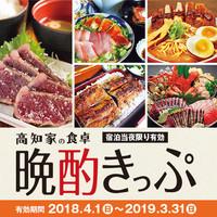 【高知家の食卓 晩酌きっぷ付】プランWi-Fi無料