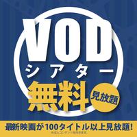 【VOD見放題】ルームシアタープラン★100タイトル以上が見放題★