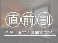 <NET限定> ◆直前割引 素泊まりプラン◆