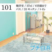 ▲101《1階・定員6名》【14畳洋室・8畳和室/禁煙】