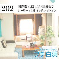 ◆202《2階・定員4名》【6畳洋室・8畳和室/禁煙】