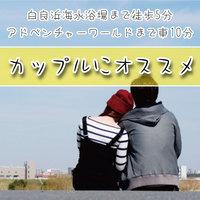 ◆カップルにおすすめ!《好立地》■白良浜まで徒歩5分■アドベンチャーワールドまで車10分