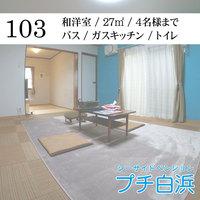 ◆103《1階・定員4名》【12畳洋室・3畳和室/禁煙】