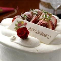 客室露天付で記念日プラン『ケーキ・スパークリングワインフルボトル付』お誕生日や特別な日に!!