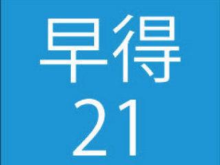 【さき楽21】21日前ご予約でお得なプラン
