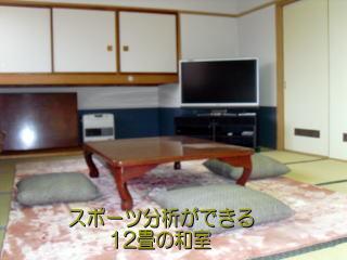 広い和室で仲間とゆったり寛げるお部屋