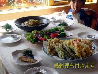 【標準】 白いつばさ応援宿泊9100プラン(1泊2食)…中学生以下リフト代0