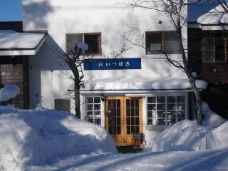 【5名以上連泊】スキー&スノボー満喫7300プラン・・・子供リフト・託児所 無料