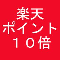 VOD(ルームシアター)プラン【楽天ポイント10倍♪&朝食付】