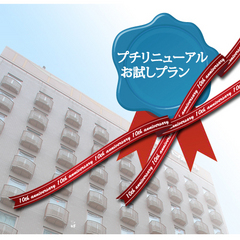 四日市アーバンホテル プチリニューアル記念 モニタープラン
