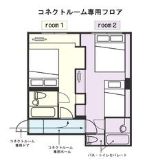 ★禁煙室★ドアtoドア コネクティングルーム角部屋2室プラン☆2Fコミックコーナー直結♪