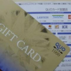 【QUOカード】¥1000分をプレゼント☆