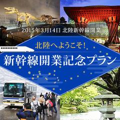 【北陸新幹線開通2周年記念】特別割引☆お料理グレードUPプラン