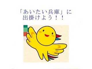 「あいたい兵庫」姫路に泊まろうプラン