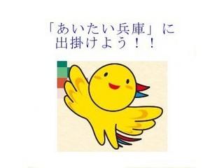 「あいたい兵庫」姫路に泊まろうプラン ◆Wi-Fi完備◆