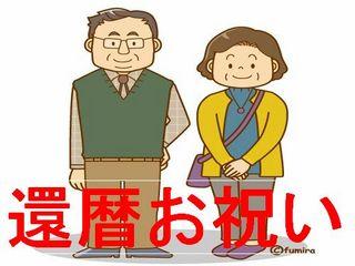【素泊まり】還暦お祝いプラン