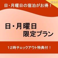【朝食付】サンデー・マンデープラン☆リーズナブル&うれしい12時アウトOK!【カップル歓迎】