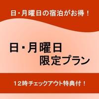 サンデー・マンデープラン☆リーズナブル&うれしい12時アウトOK!【ビジネス・カップル歓迎】