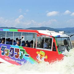 【体験型プラン】諏訪湖で話題の「水陸両用バス」に乗ろう!≪10〜11月≫