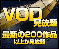 お部屋でのんびり♪200タイトル以上のVOD・映画見放題プラン!