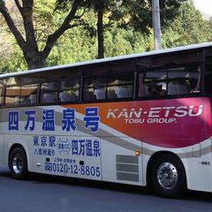 【東京からバスで直行】ラクラク♪気軽に温泉満喫<1泊2食付>