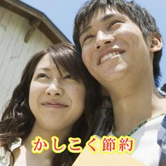 【当館人気】☆セミダブルベッド☆カップルおすすめ♪おふたりで賢く節約プラン♪