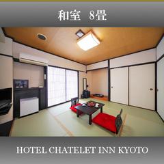 ◆【禁煙】和室8畳◆4名定員♪ルームチャージ  大浴場完備
