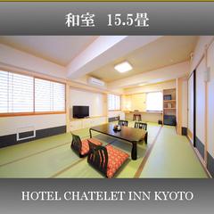 ◆【禁煙】和室15.5畳◆大浴場完備