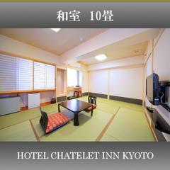 ◆和室10畳【新設禁煙】6名定員♪ルームチャージ◆大浴場完備