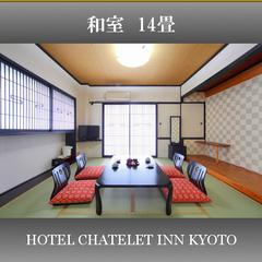 ◆禁煙和室14畳◆最上階◆ルームチャージ、大浴場完備