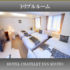 【限定1室!】☆デラックストリプルルーム☆広々快適素泊プラン!