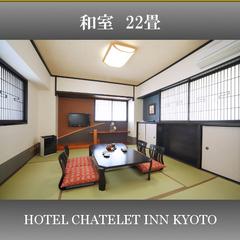 ☆禁煙和室22畳☆8名定員・ルームチャージ★大浴場完備