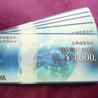 【ギフト券セットプラン】VJAギフト券1000円付〜素泊まり〜