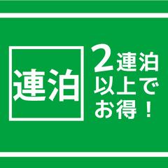 【2泊以上で割引!】連泊プラン〜素泊まり〜