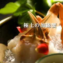 ★かに祭り(松)★『蟹で後悔したくない人必見』なんと!驚異「極上ダグ付加能蟹」2人で3杯食べ尽くし!